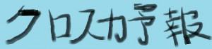 kurosuka-yohou